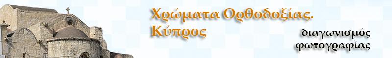 Χρώματα Ορθοδοξίας. Κύπρος