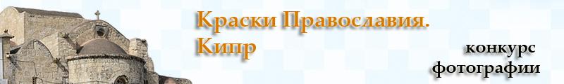Краски Православия. Кипр